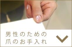 男性のための爪のお手入れ:所沢ジェルネイルサロン