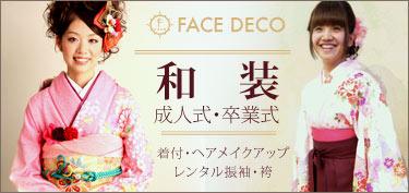 成人式・袴・着付け・髪結い・ヘアセット・ヘアアレンジ・メイクアップ・ヘアメイク・さいたま市浦和区・所沢